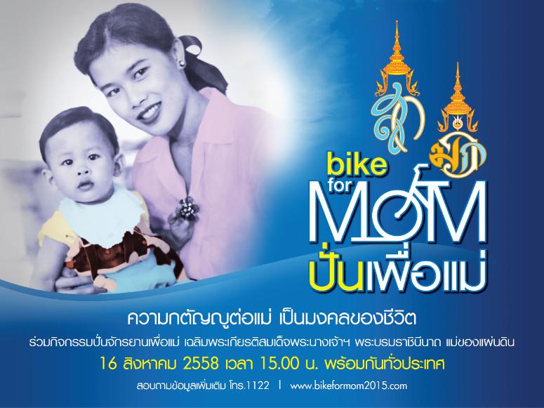 bike-for-mom-2