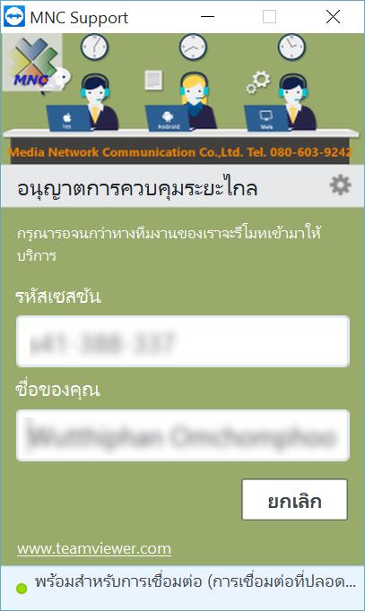 ดาวน์โหลดโปรแกรม MNC Teamviewer สำหรับให้เจ้าหน้าที่รีโมท