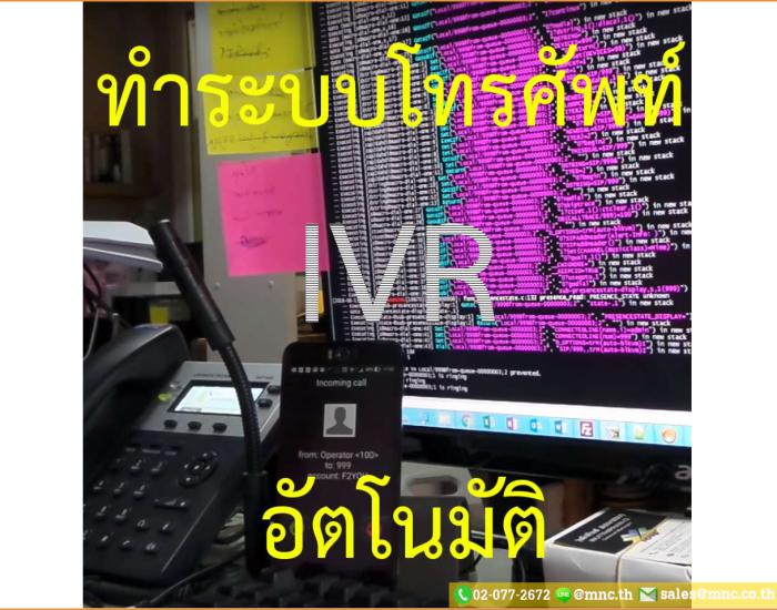 MNC Blogs IVR Asterisk