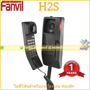 Fanvil รุ่น H2S โทรศัพท์สำหรับโรงแรม