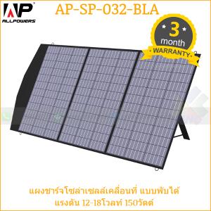 ALLPOWERS AP-SP-032-BLA