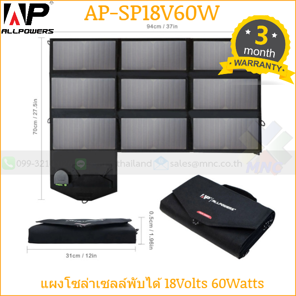 ALLPOWERS AP-SP18V60W