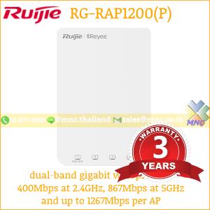 Ruijie RG-RAP1200(P)